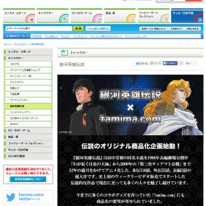 第一弾はローゼンリッター! 『famima.com』で銀河英雄伝説オリジナルグッズの商品化企画スタート