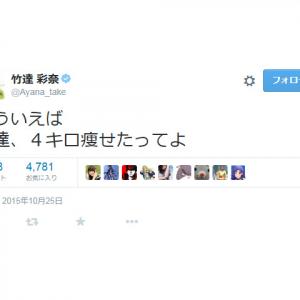 「そういえば竹達、4キロ痩せたってよ」 声優の竹達彩奈さんの衝撃的なツイートが話題に