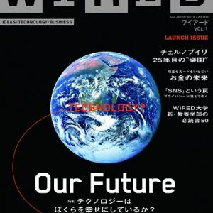 クリス・アンダーソンやAR三兄弟も登場 雑誌『WIRED』日本版復活記念ライブを『DOMMUNE』で配信