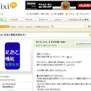 『mixi』ユーザー悲痛な声 『足あと機能改悪反対!』コミュ参加者が2万人を超える