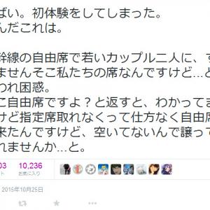"""「新幹線自由席で若いカップルに""""そこ私たちの席なんですけど譲って""""と言われ困惑」『Twitter』で大反響"""