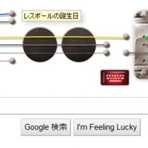Googleのロゴがギターに変身 6月9日はレス・ポールの誕生日