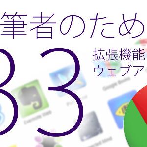 ウェブ執筆者におすすめのGoogle Chrome拡張機能+ウェブアプリ厳選33個まとめ