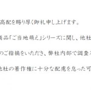 【謝罪】『ご当地萌えシリーズ』が『けいおん!』や『ハルヒ』に酷似
