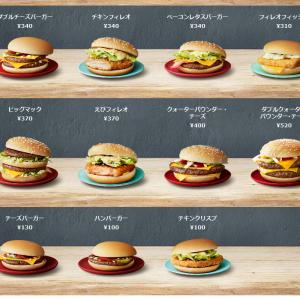 チーズバーガー130円・ダブルチーズバーガー340円 マクドナルドの価格設定に疑問の声