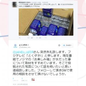 5400円の「ノジマオンラインお楽しみ箱」で3000円相当のミネラルウォーターが届き話題に 『とくダネ!』が取材申込も