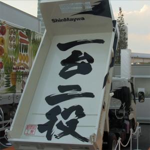 あまり知られていない貨物車の世界とは?  『東京モーターショー』日本自動車車体工業会の展示