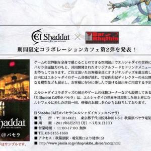 「エルシャダイカフェ」 秋葉原パセラにオープン発表