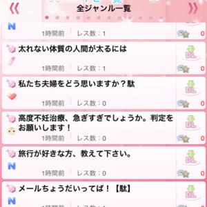 【アプリ】女性に大人気『発言小町』がiPhoneアプリに 「購読する権利をやろう!」