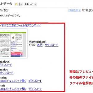 Google超入門『Gmail』の使い方編(4) 『Googleドキュメント』で添付ファイルを編集しよう