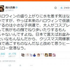 「大人がコスプレして我がもの顔でねり歩いたりするもんじゃない」西川貴教さんのハロウィンツイートに賛否