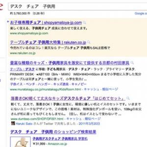 『Googleソーシャル検索』ついに上陸! 友人のブログやツイートを結果に表示