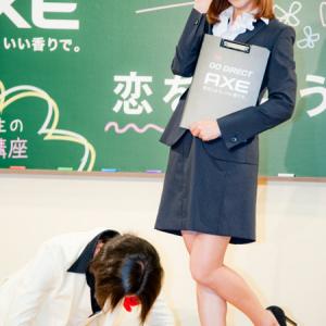 優木まおみに狩野英孝が土下座でガチ告白!? 『AXE恋愛特別講義』に潜入!!