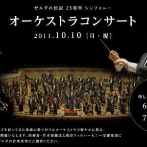 ゼルダの伝説25周年でオーケストラ公演 今年はゼルダ三昧だな!