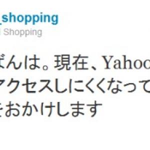 【速報】Yahoo! トップページがダウン