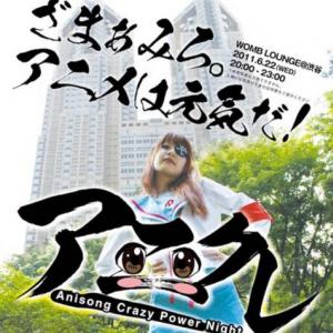 『ざまあみろ。アニメは元気だ! Anisong Crazy Power Night』柿崎俊道×上山晃インタビュー