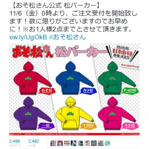 お蔵入りの『おそ松さん』第1話が『niconico』で200万再生突破! 公式の『松パーカー』も瞬殺完売