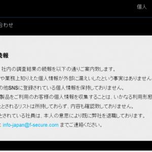 「ぱよぱよちーん事件」 渦中の人物はエフセキュアを退職 日本スマートフォンセキュリティ協会は警視庁に相談