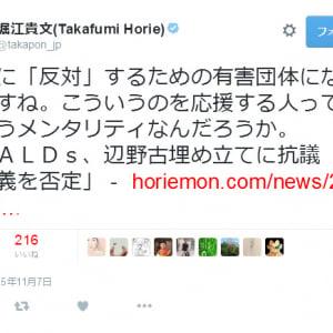 「完全に『反対』するための有害団体になってますね」 ホリエモンのSEALDs批判ツイートに賛否