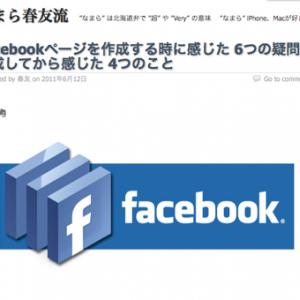 『Facebookページ』を作成する時に感じた6つの疑問と作成してから感じた4つのこと