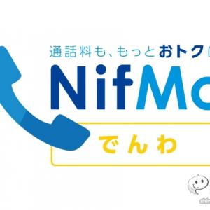 『NifMo でんわ』MVNOとしては初となる月額1300円/総額2900円でかけ放題になるサービスをニフティが開始!