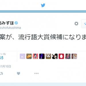 社民党・福島みずほ参議院議員「戦争法案が、流行語大賞候補になりました」ツイートに批判も