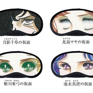 """『ガラスの仮面』のキャラクター診断が登場! 大反響の""""なりきりマスク""""はカラーになって迫力満点"""