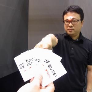 【東京おもちゃショー2011】だれでもマジシャンになれる『ザ・サードアイ』と『魔法のカーペット』