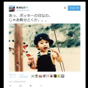 「あっ、ポッキーの日なの。 じゃあ載せとくか」 有吉弘行さんが『Twitter』にアップした幼少の頃の画像が話題に