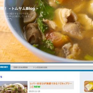 【ガジェ通日誌】「新規ニュース配信:街かどタイ料理! – トムヤムBlog -」