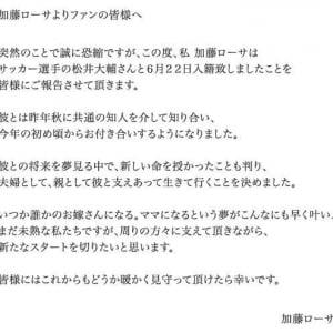 加藤ローサ、結婚&妊娠を発表 新郎はサッカー日本代表・松井大輔