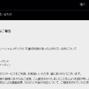 「ぱよぱよちーん事件」 元社員のSNS不適切利用についてエフセキュアが最終調査結果報告