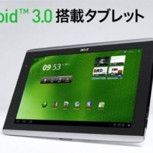 日本エイサー、『ICONIA Tab A500』を7月1日(金)に国内発売