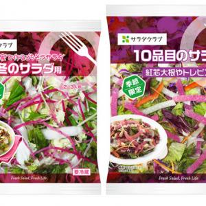 冬季限定!『お家で作るごちそうサラダ』と『10品目のサラダ 紅芯大根やトレビス』はパーティにおすすめ!