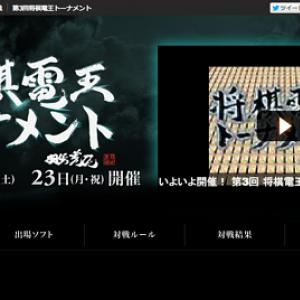 第3回将棋電王トーナメントがいよいよ開幕! 予告PVも公開