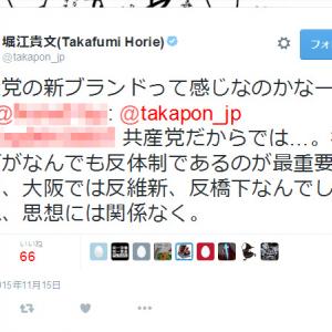 大阪ダブル選挙でのSEALDsの活動に対してホリエモン「共産党の新ブランドって感じなのかなー」