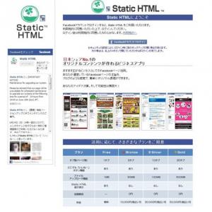 Facebookページへ簡単にコンテンツを追加できる無料アプリ『Static HTML』がバージョンアップ
