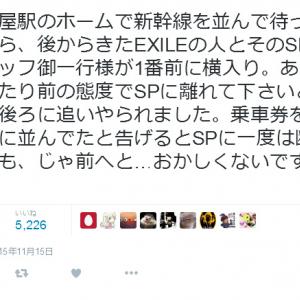 EXILEやスタッフ一同が新幹線の列に当然という態度で割り込み!? 『Twitter』で話題に
