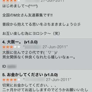 【アプリ】NAVERが『LINE』というメッセージアプリをiPhoneとAndroidに公開 AppStoreのレビューが出会いの場に?
