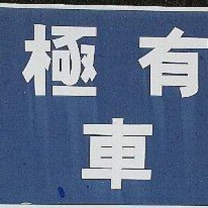 """""""月極""""が巨大駐車場グループ企業でも""""ゲッキョク""""でもないワケ"""