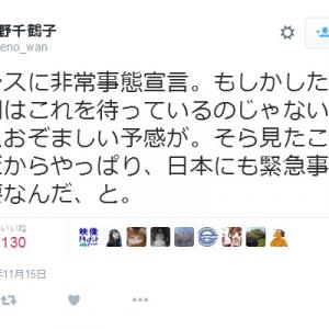 安倍首相はテロや非常事態宣言を待っていた!? 上野千鶴子・元東大教授のツイートが話題に