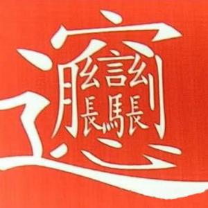 中国人でも読めない? 難解すぎる漢字