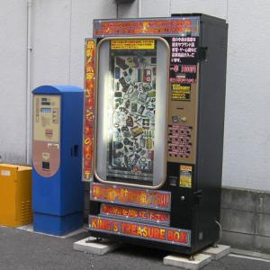 1回千円の「お宝自販機」をひたすらやり続けた結果