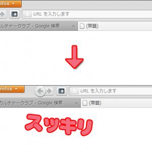 Firefoxのメニュー部分をスッキリするアドオン Firefox4以降が更にスッキリ