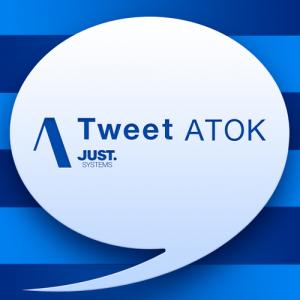【アプリ】Twitterクライアント『Tweet ATOK』をパワーアップするアドオンがリリース