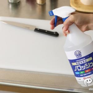 家中どこでも除菌・消臭!『除菌洗浄水 ノロッシュ』は、こどものおもちゃにも使える天然由来の除菌水!
