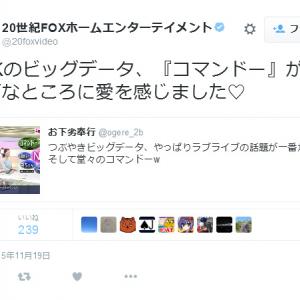 テレ東『午後のロードショー』実況が大いに盛り上がる! NHK『つぶやきビッグデータ』の中に『コマンドー』