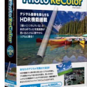 【募集終了しました】HDR搭載多機能フォトレタッチソフト『Photo ReColor(フォトリカラー)』 のレビューをしてくださる方募集【ガジェモニプレゼント】