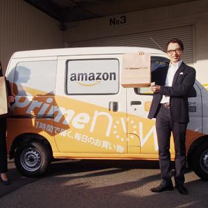 注文から1時間以内に配送! Amazonがプライム会員向け新サービス『Prime Now』開始