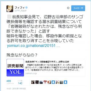 「(サンゴの損傷は)残念ながら判断できなかった」 翁長沖縄県知事の発言にネット上では反発も